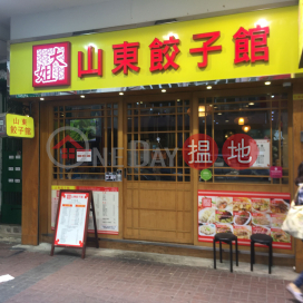 224B Fa Yuen Street|花園街224B號