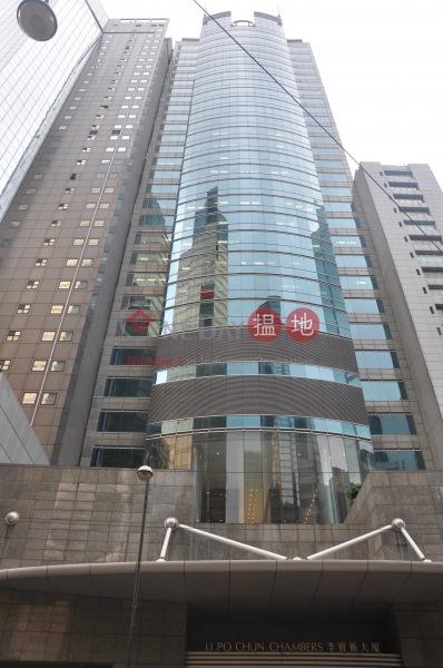 李寶椿大廈 (Li Po Chun Chambers) 上環|搵地(OneDay)(2)