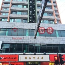 Cheung Chi Hang Building|張知行大廈