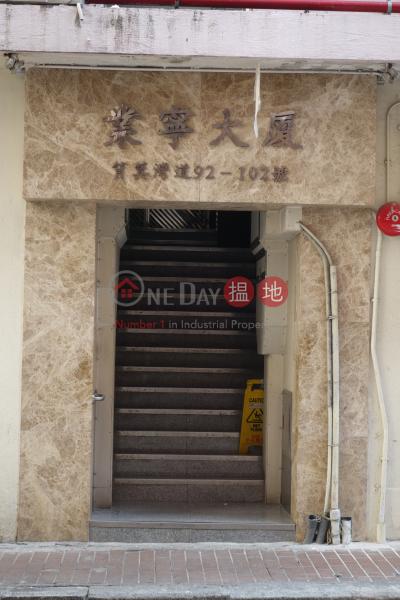 業寧大廈 (Yip Ning Building) 西灣河|搵地(OneDay)(1)