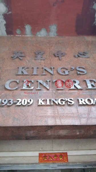 King\'s Centre (King\'s Centre) Fortress Hill|搵地(OneDay)(4)