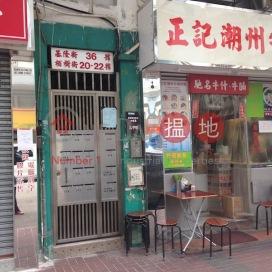 36 Ki Lung Street,Prince Edward, Kowloon
