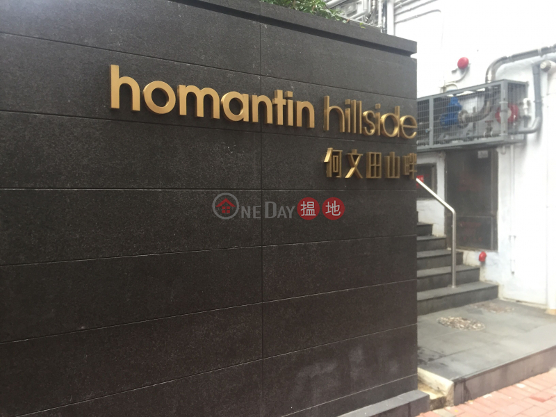Homantin Hillside (Homantin Hillside) Hung Hom|搵地(OneDay)(2)