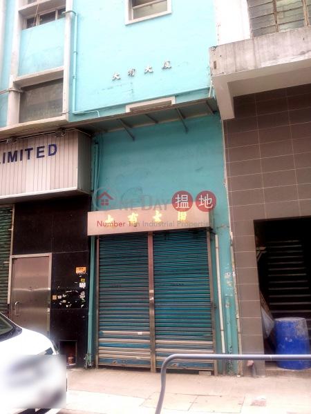 Tai Yau Building (Tai Yau Building) San Po Kong|搵地(OneDay)(2)