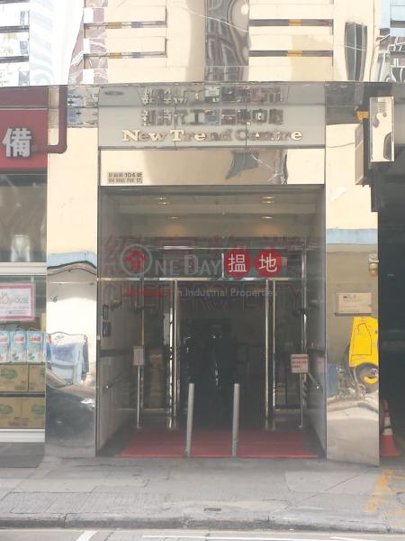 SAN PO KONG 704 Prince Edward Road East   Wong Tai Sin District Hong Kong Sales   HK$ 4.2M