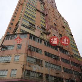 益年工業大廈
