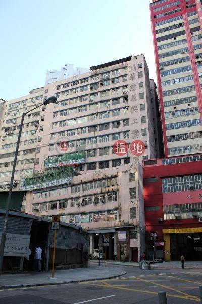華懋華興工業大廈 (Wah Hing Industrial Building) 荃灣東 搵地(OneDay)(2)