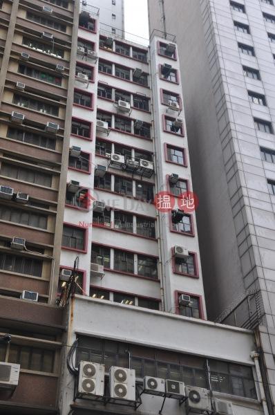 Des Voeux Commercial Centre (Des Voeux Commercial Centre) Sheung Wan|搵地(OneDay)(5)