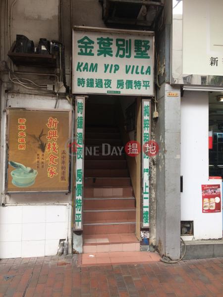23-25 Ning Po Street (23-25 Ning Po Street) Jordan 搵地(OneDay)(2)