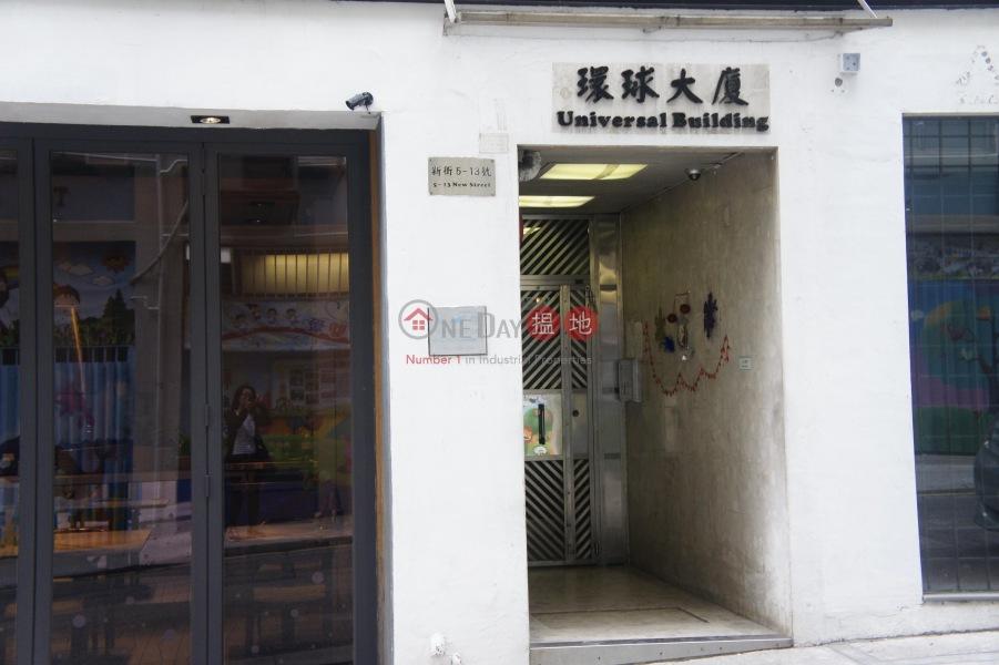 環球大廈 (Universal Building) 蘇豪區|搵地(OneDay)(1)