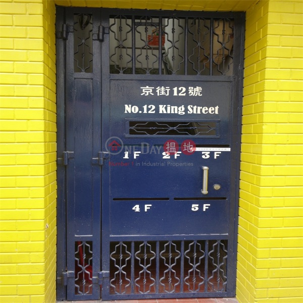 京街12號 (12 King Street) 銅鑼灣|搵地(OneDay)(1)