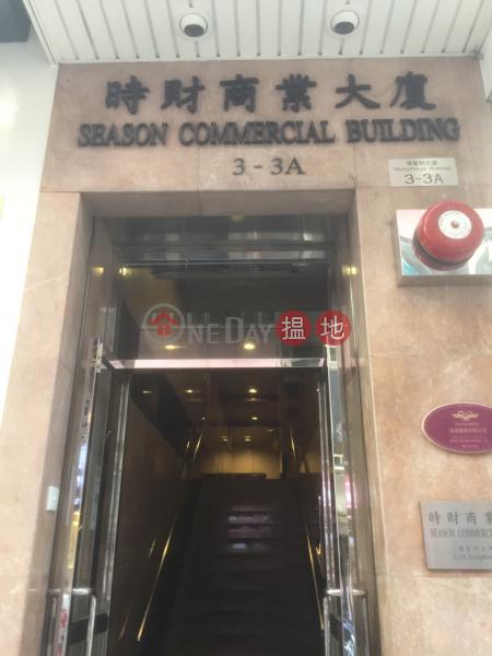 Season Commercial Building (Season Commercial Building) Tsim Sha Tsui|搵地(OneDay)(3)