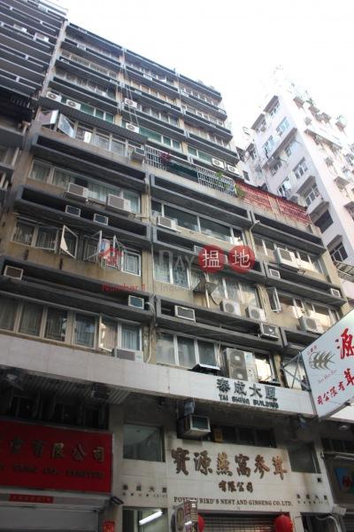 泰成大廈 (Tai Shing Building) 上環|搵地(OneDay)(1)