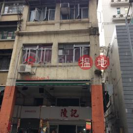 629 Reclamation Street,Prince Edward, Kowloon