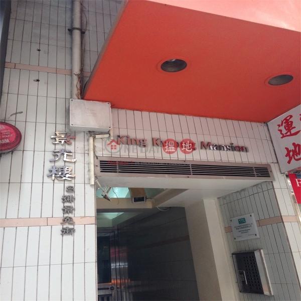 景光樓 (King Kwong Mansion) 跑馬地|搵地(OneDay)(2)