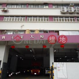 貴寶工業大廈 南區貴寶工業大廈(Kwai Bo Industrial Building)出售樓盤 (WKW0046)_0