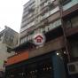 均發樓 (Kwan Fat Building) 中區士丹頓街44-46號|- 搵地(OneDay)(1)