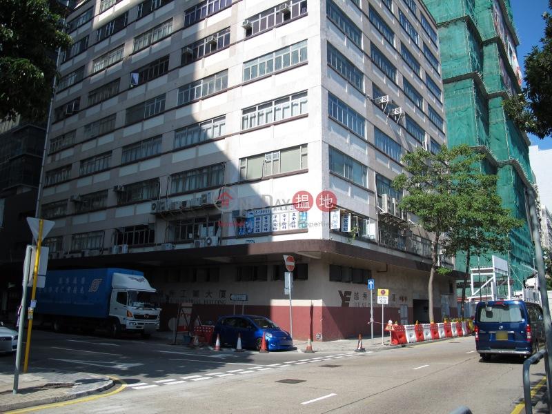 越秀工業大廈 (Yue Xiu Industrial Building) 觀塘|搵地(OneDay)(2)