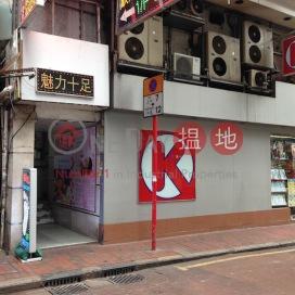 146-150 Shanghai Street|上海街146-150號