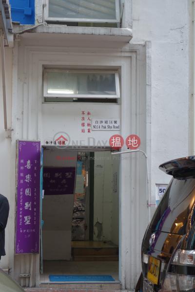16 Pak Sha Road (16 Pak Sha Road) Causeway Bay|搵地(OneDay)(1)