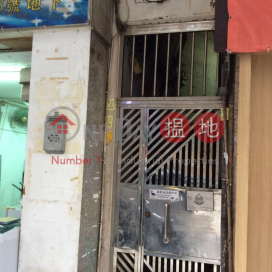 168 Yee Kuk Street|醫局街168號