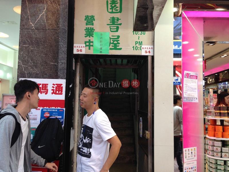54-56 Sai Yeung Choi Street South (54-56 Sai Yeung Choi Street South ) Mong Kok|搵地(OneDay)(1)