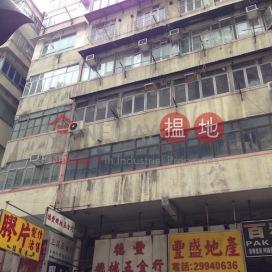 361-363 Reclamation Street,Mong Kok, Kowloon