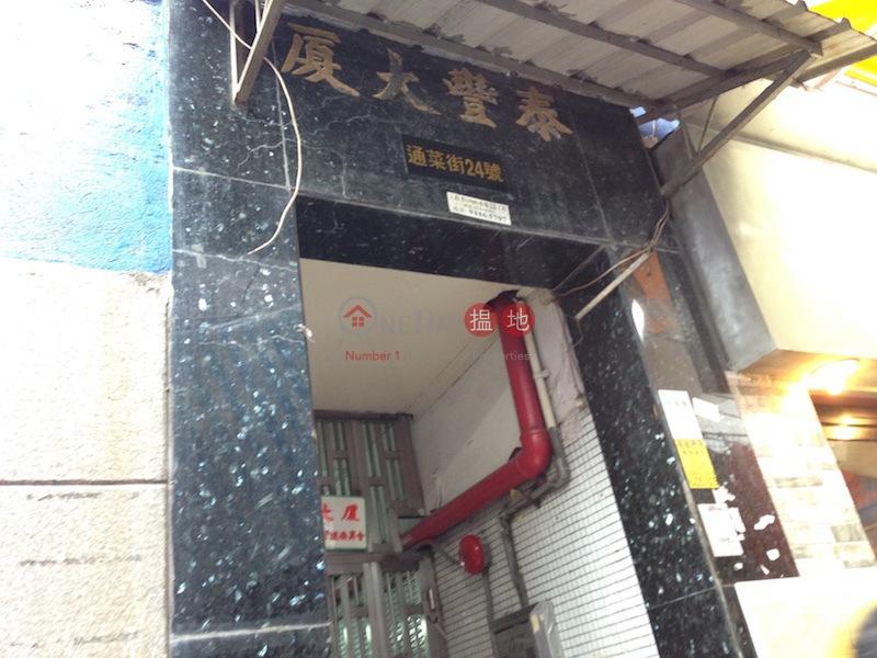 泰豐大廈 (Tai Fung House ) 旺角|搵地(OneDay)(1)