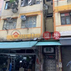 蟬聯街11號,土瓜灣, 九龍