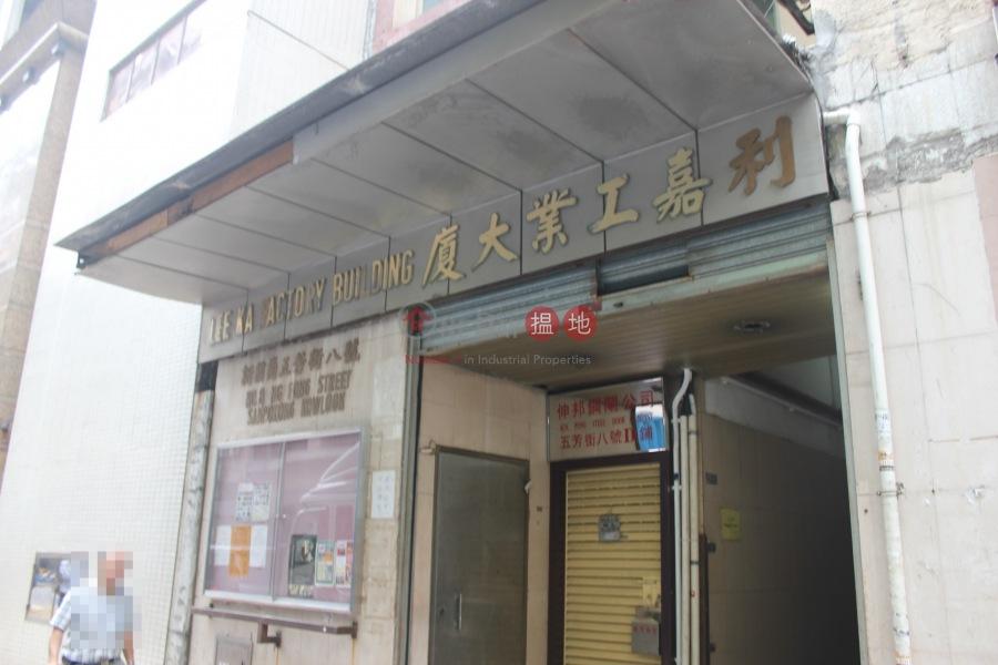 利嘉工業大廈 (Lee Ka Industrial Building) 新蒲崗|搵地(OneDay)(2)