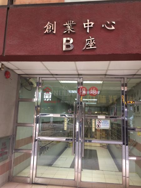 Block B Chong Yip Centre (Block B Chong Yip Centre) Shek Tong Tsui|搵地(OneDay)(2)