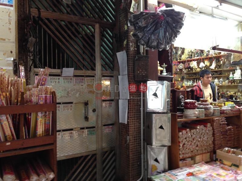 1079-1081 Canton Road (1079-1081 Canton Road) Mong Kok|搵地(OneDay)(1)