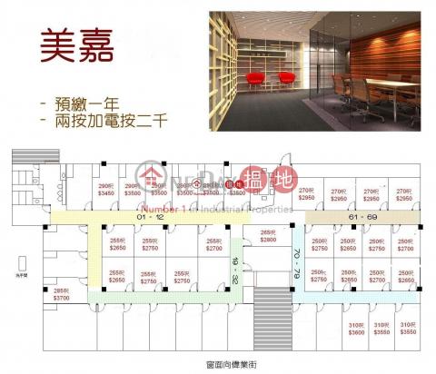 MAI GAR IND BLDG Kwun Tong DistrictMai Gar Industrial Building(Mai Gar Industrial Building)Rental Listings (lcpc7-04020)_0