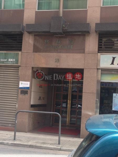 富欣閣 (Fu Yan Court) 西灣河|搵地(OneDay)(5)