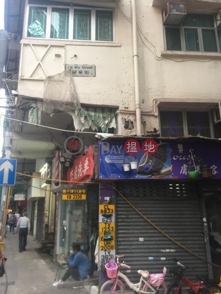下鄉道14-16號 (14-16 Ha Heung Road) 土瓜灣|搵地(OneDay)(1)
