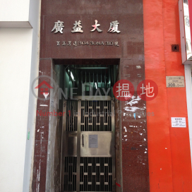 Kwong Yick Building|廣益大廈