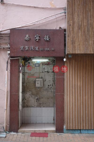 泰寧樓 (86-90A Shau Kei Wan Road) 西灣河|搵地(OneDay)(1)