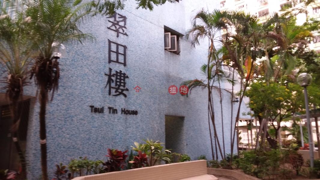 白田邨翠田樓 (Tsui Tin House, Pak Tin Estate) 石硤尾|搵地(OneDay)(3)
