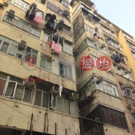 鴨寮街202號,深水埗, 九龍
