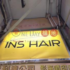 通菜街121號,旺角, 九龍