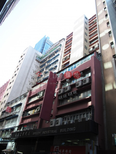 Speedy Industrial Building (Speedy Industrial Building) Kwun Tong|搵地(OneDay)(1)
