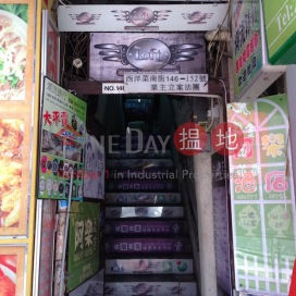 146-152 Sai Yeung Choi Street South |西洋菜南街146-152號