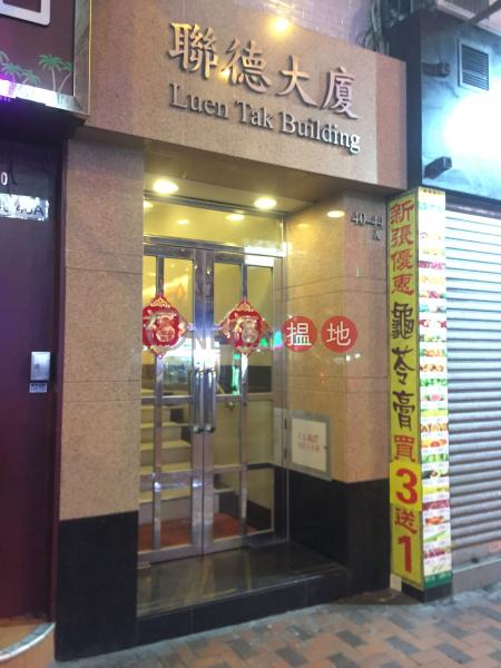 Luen Tak Building (Luen Tak Building) Jordan|搵地(OneDay)(1)