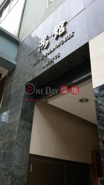 Hung Kwan House (Hung Kwan House) Mong Kok|搵地(OneDay)(1)