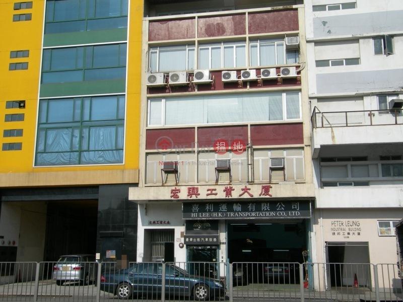 宏興工業大廈 (Fen Hin Industrial Building) 觀塘|搵地(OneDay)(4)