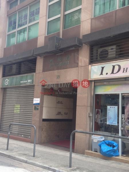 富欣閣 (Fu Yan Court) 西灣河|搵地(OneDay)(1)