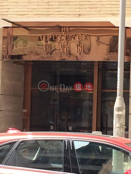 匯賢閣 (The Opulence) 九龍城|搵地(OneDay)(3)