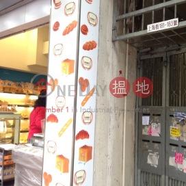 181-183 Shanghai Street,Yau Ma Tei, Kowloon