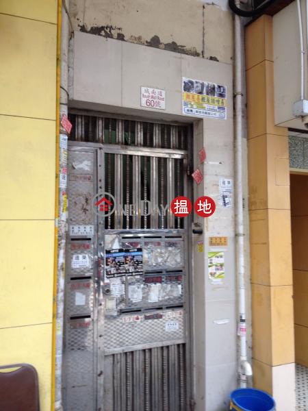 城南道60號 (60 South Wall Road) 九龍城|搵地(OneDay)(1)