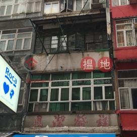 砵蘭街349號,旺角, 九龍